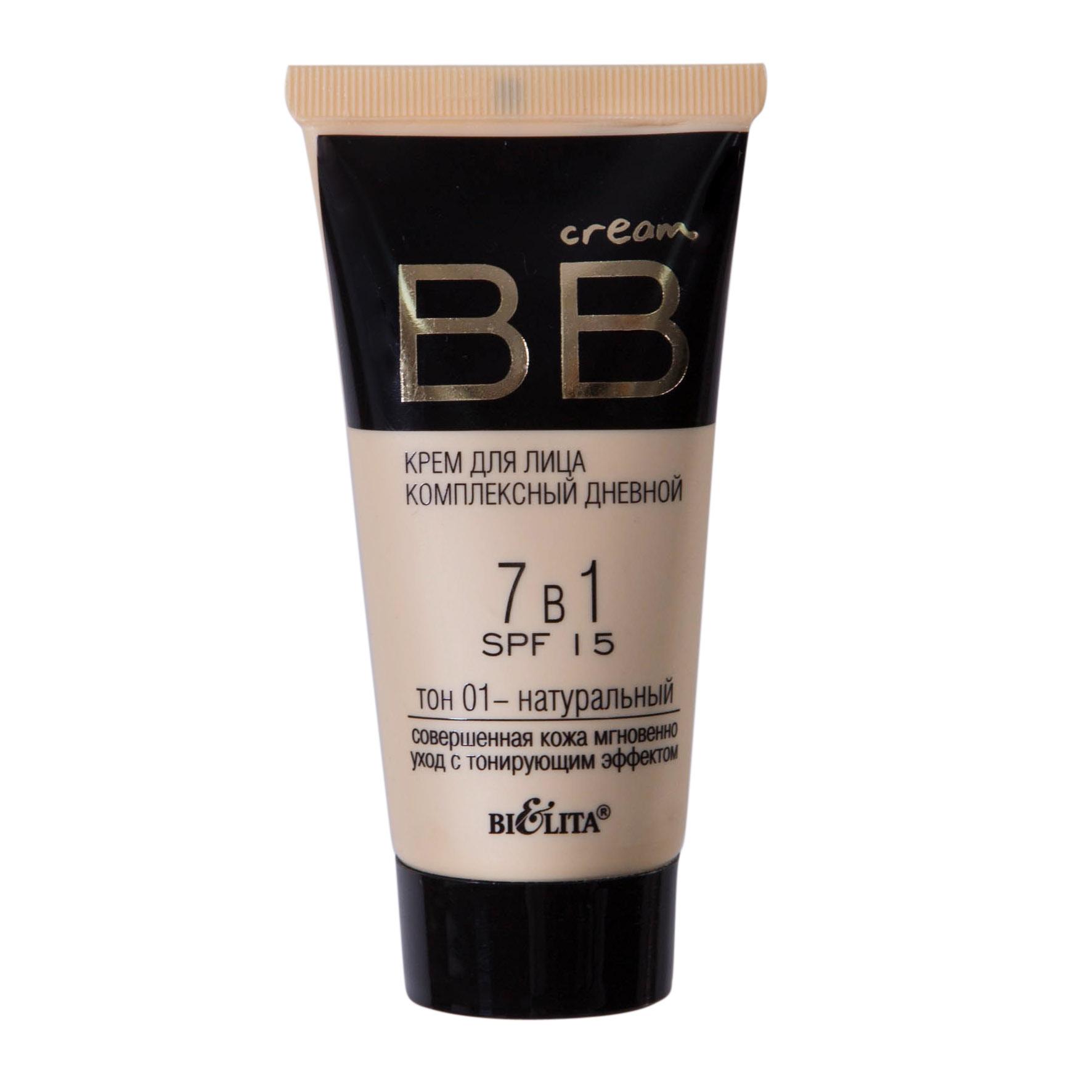 BB cream Крем для лица комплексный дневной 7в1 SPF15 тон 01 30мл