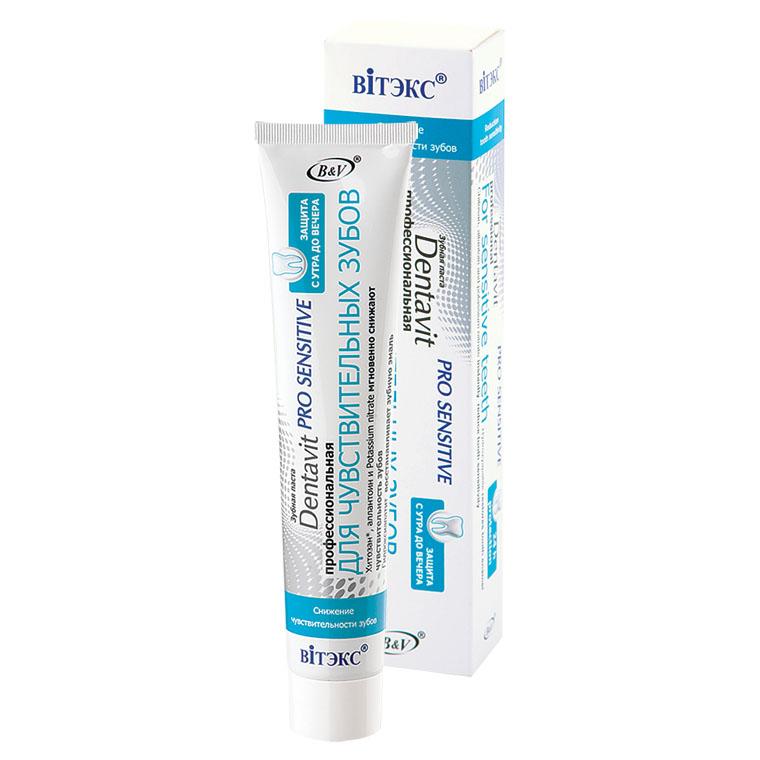 Dentavit Pro Sensitive Зубная паста для чувствительных зубов 85г