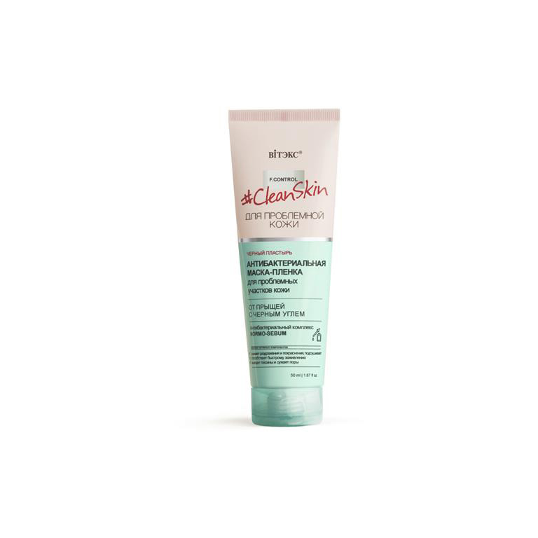 #Clean Skin ДЛЯ ПРОБЛЕМНОЙ КОЖИ Маска-пленка антибактериальная для проблемных участков кожи от прыщей с черным углём 50мл