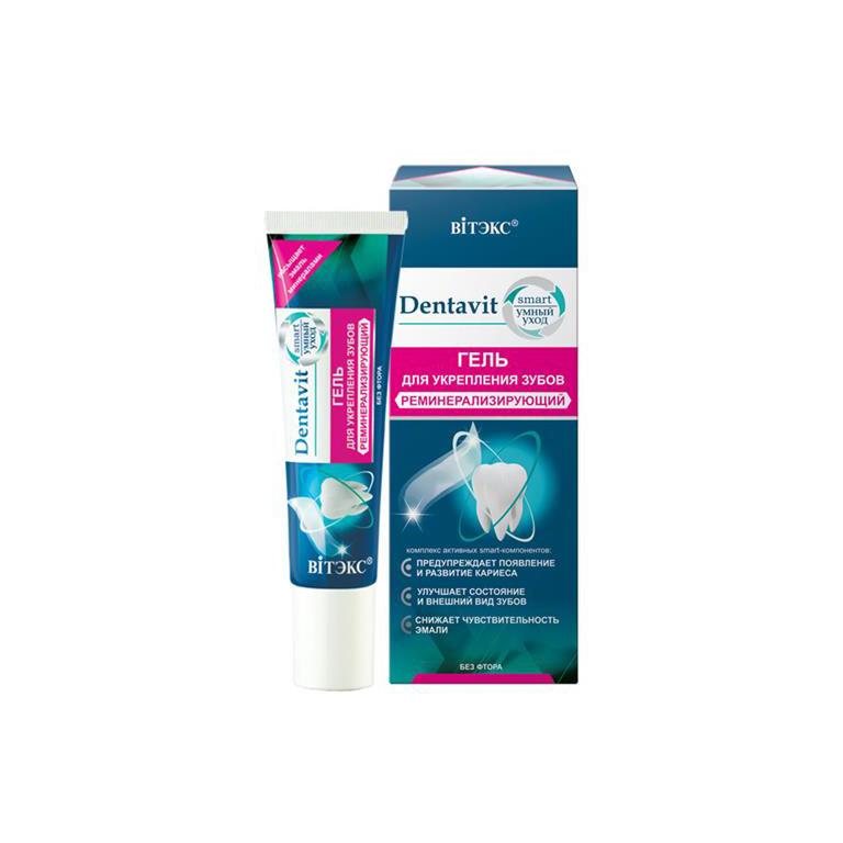Dentavit Smart Гель для укрепления зубов Реминерализирующий без фтора 30г