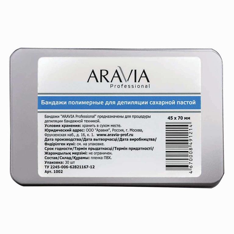 ARAVIA Professional Бандаж для процедуры шугаринга 45х70мм.