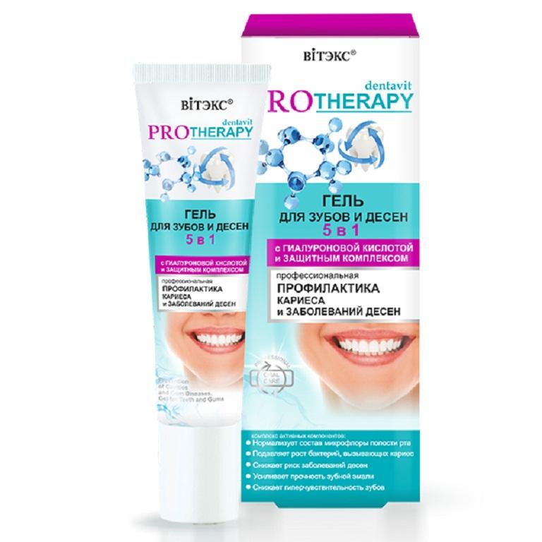 Dentavit Pro Therapy Гель для зубов и десен Профилактика кариеса и заболеваний десен 30г