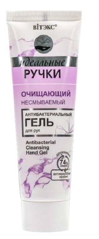 Идеальные ручки Очищающий, антибактериальный, несмываемый гель для рук(туба) 50мл